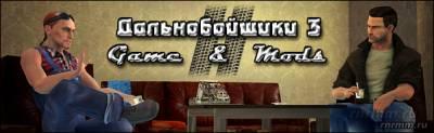 Дальнобойщики 3: Game & Mods